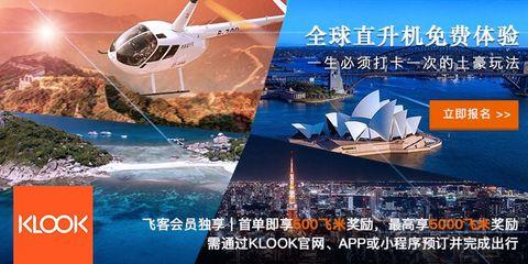 [已过期] 【不容错过】KLOOK邀您免费体验全球直升机,一生必须打卡一次的土豪玩法!