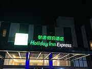一万分的Weekend Getaway <em>崇明岛</em>智选假日酒店