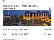 [原来你是这样的<em>北戴河</em>~]两晚喜来登 一晚国际酒店&129313;