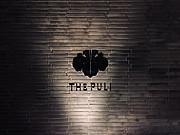 <em>上海璞丽酒店</em> The Puli Hotel and Spa