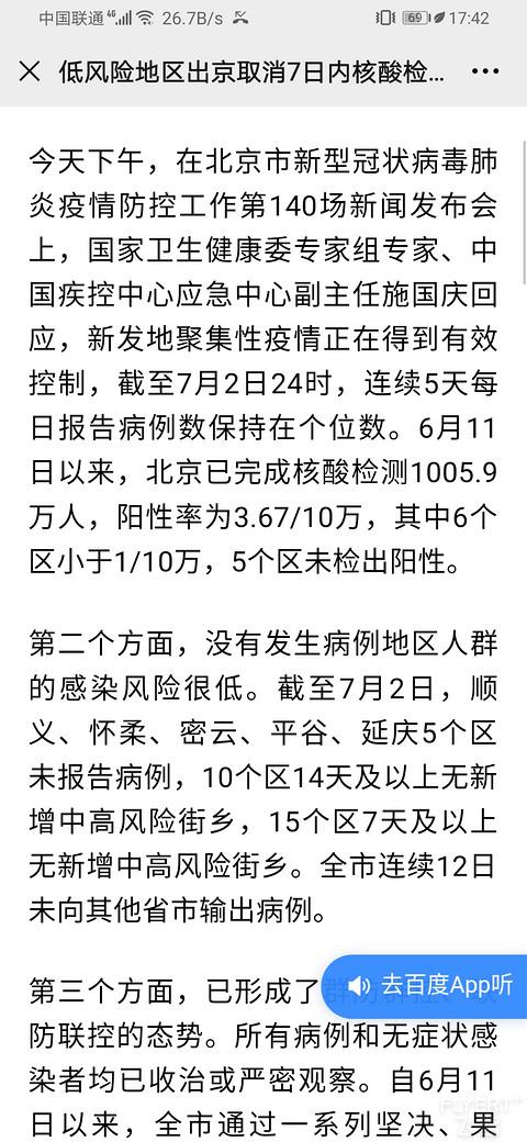 拭目以待:出京核酸检测即将成为历史