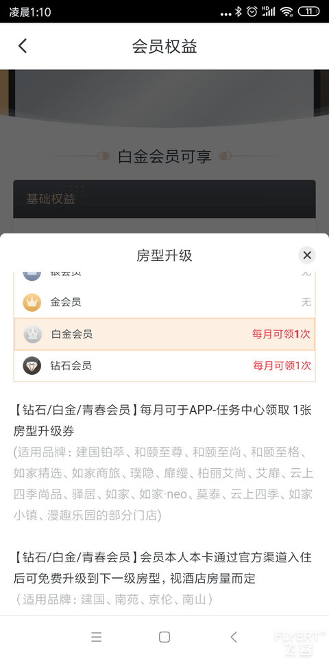 Screenshot_2020-08-28-01-10-43-643_com.ziipin.homeinn.png