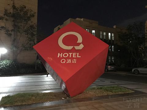 超值之选-上海浦东绿地铂骊Q酒店