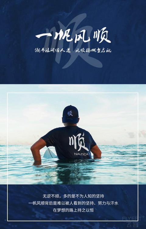 【飞客体验师】NAUTICA浪·潮系列一帆风顺T恤和棒球帽