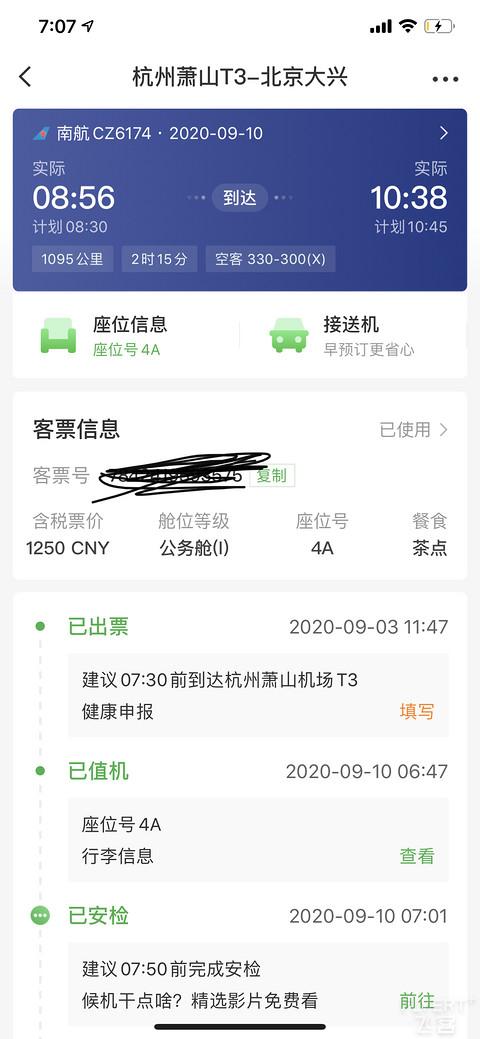 再次开箱南航333公务舱(杭州-北京大兴CZ6174)