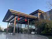 金秋畅游#上海<em>崇明岛</em>·世界生态岛上的万豪唯一·上海崇明由由喜来登