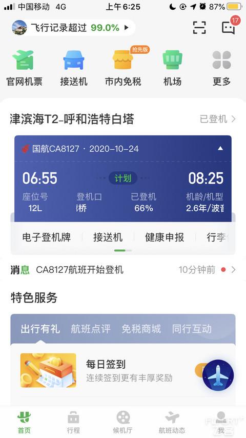 清晨的国航天津,1个月没飞,去趟呼和浩特,5点多的TSN就很多人了