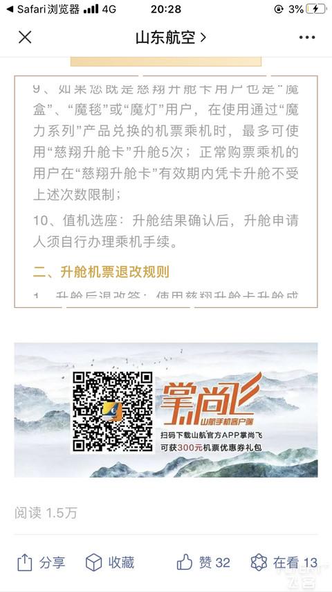 """山东航空限量发售999元""""慈翔升舱年卡"""",55岁以上用户使用升舱卡升舱成功即可享......"""