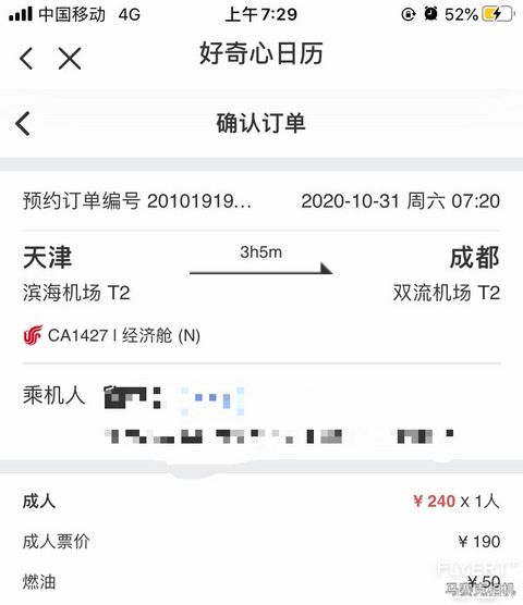之前填的好奇心低价票,周六天津成都发来了短信,说已经出票,打开app看到价格是190,对比当天这班现在售价是550元