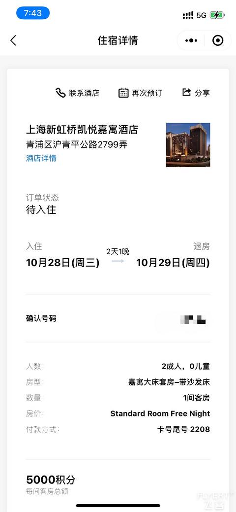 上海新虹桥凯悦嘉寓酒店套房打卡Hyatt House Shanghai New Hongqiao
