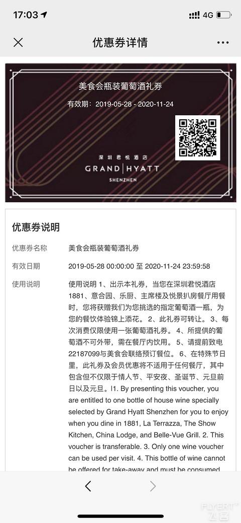 深圳君悦酒店会员送的礼券 要的就 免费赠送