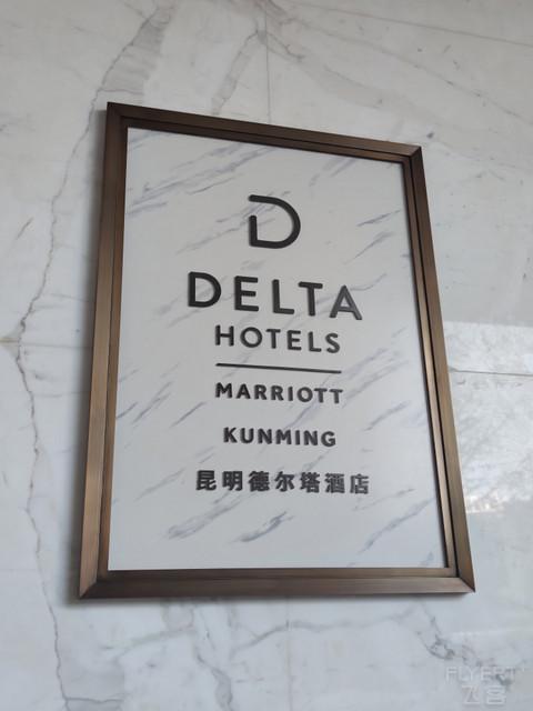平平无奇的昆明德尔塔酒店