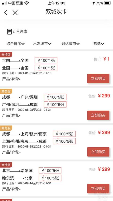 国航app小羊毛,1元购两张100代金券