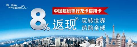 [已过期] 建设银行2020境外8%返现活动!