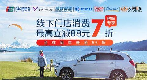 [已过期] 【全球】Yesaway租车门店用银联卡支付7折特惠