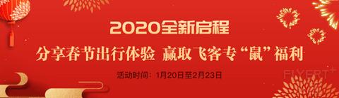 """新年狂欢开启啦!分享春节出行体验,赢取飞客专""""鼠""""福利"""