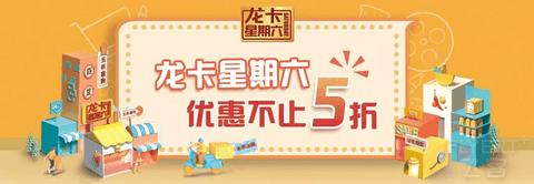 """[已过期] 建设银行全新""""龙卡星期六""""上线,优惠不止5折!"""