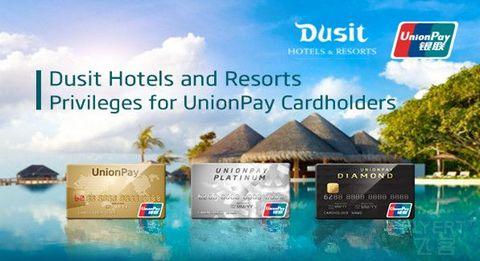 [已过期] 【全球】银联信用卡预订都喜酒店,尊享房价7.5折起