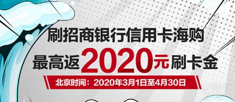 [已过期] 刷招行卡海购,最高返2020元刷卡金