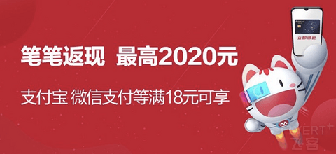 [已过期] 手机支付笔笔返现,最高2020元