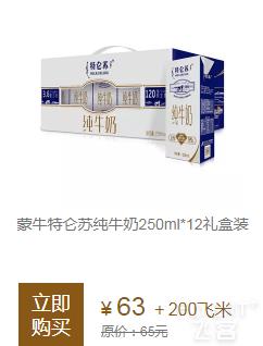 【超值兑换】飞米新玩法!小积分也可以成为大福利,用飞米畅享品质好礼