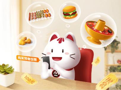 [已过期] 预售饭票5折起,为你喜爱的美食助力
