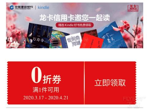[已过期] 0元读书   建行读书日海报活动,30本好书免费读