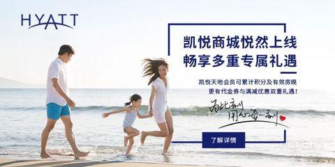 【有奖互动】庆祝凯悦官方微信商城#KAI SHI,参与飞茶活动赢苏州柏悦套房券等好礼