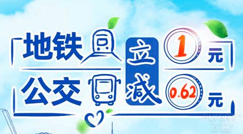 [已过期] 地铁立减1元、公交立减0.62元!云闪付上海出行享优惠!