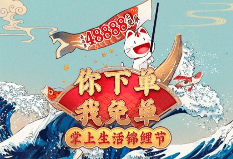 [已过期] 掌上生活锦鲤节,最高赢48888元免单