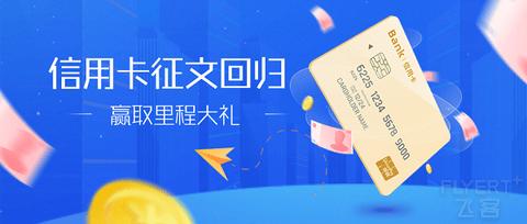 [已过期] #信用卡征文#又来咯,分享你的「618刷卡攻略」赢出行大礼