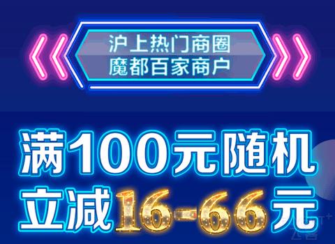 【龙卡银联信用卡】热门商圈满额享随机立减!