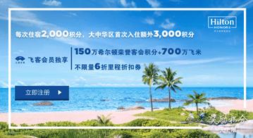 【飞客】希尔顿奖励升级! 再享150万积分、700万飞米、6折里程兑换券无限量!