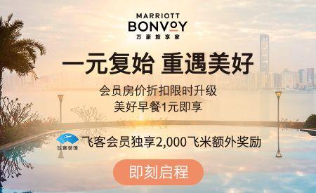 【飞客】终于等到你!预订暑期万豪各类促销奖励额外2,000飞米,速看>>
