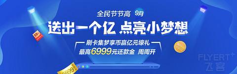 民生银行全民节节高9月回归