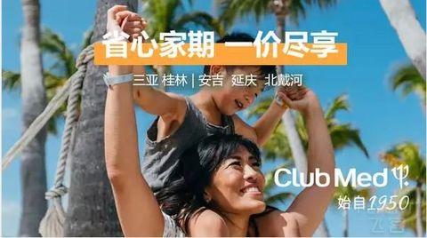 亲子游怎么玩最省心?Club Med度假村一价全包低至¥788起,提前为国庆囤货吧!