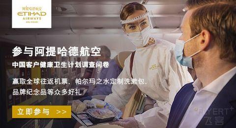 【有奖调研】Etihad阿提哈德航空帕尔玛之水定制商务舱洗漱包、全球免票等豪礼待您领!