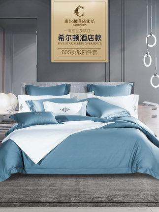 世茂希尔顿五星级酒店60支纯棉床单被套 床上用品四件套