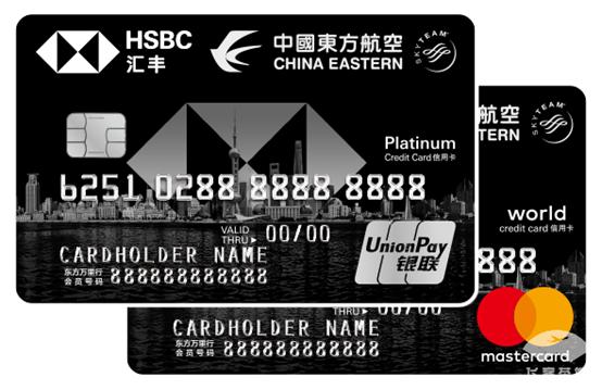 【飞客必读】即刻申请汇丰东航卡,额外赠6,000东航里程,参与互动再瓜分10万飞米!