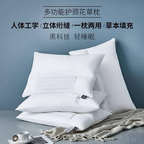 五星酒店枕头菜单荞麦枕头决明子枕头护颈椎枕芯