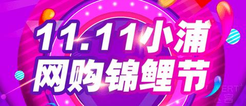 11.11小浦网购锦鲤节
