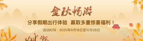 #金秋畅游#国庆征文活动中奖名单公布!