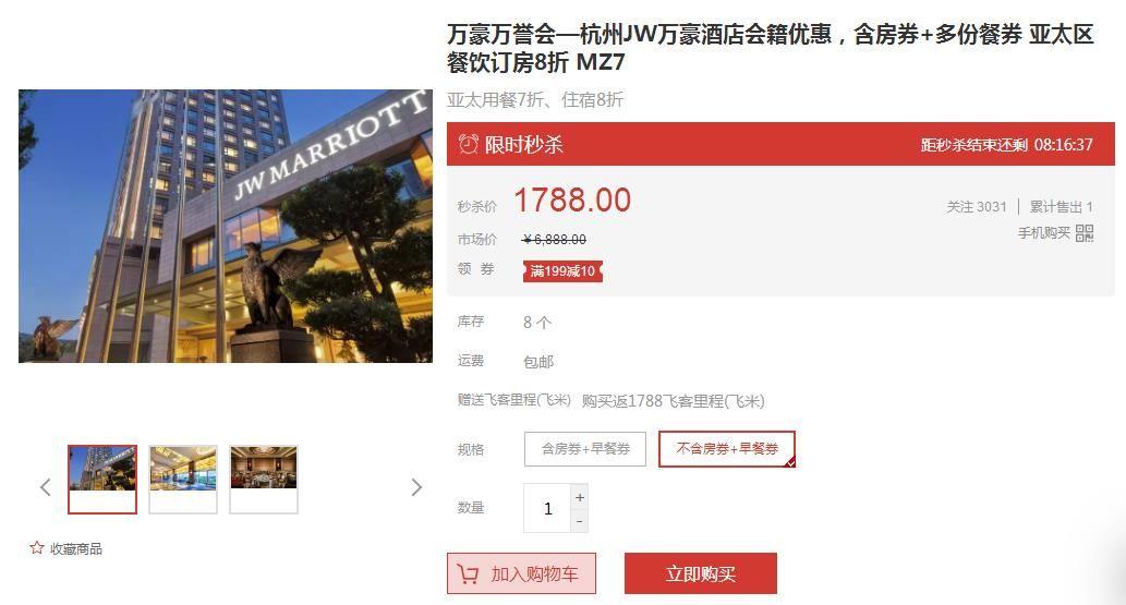 """""""买1送1""""!万豪『饭卡』飞客双11福利到!¥1788起含免房券+多份自助餐券>>"""