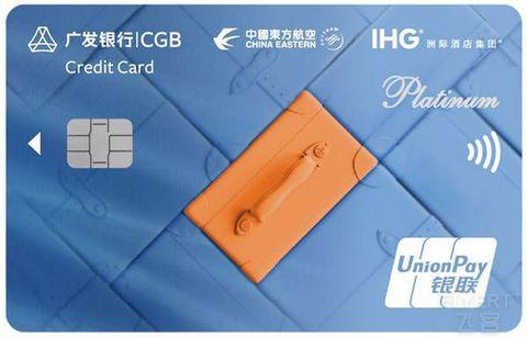 """试分析""""广发东航洲际三方联名信用卡""""——个人主观观点"""