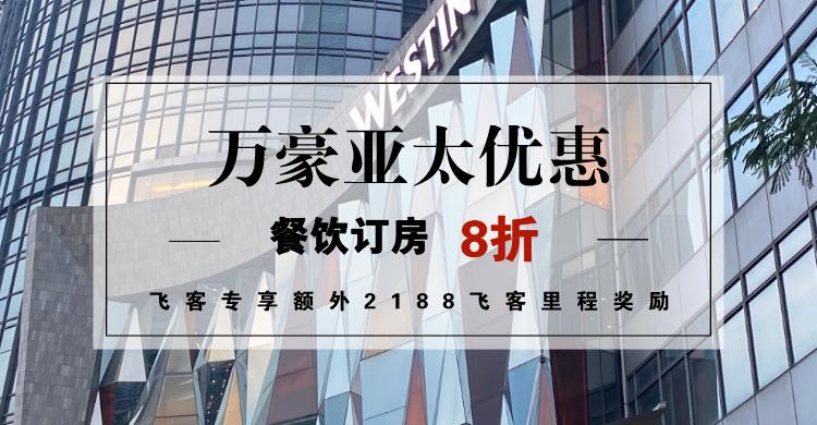 送下午茶!广州海航威斯汀万豪万誉会,赠自助餐券+亚太餐饮订房8折