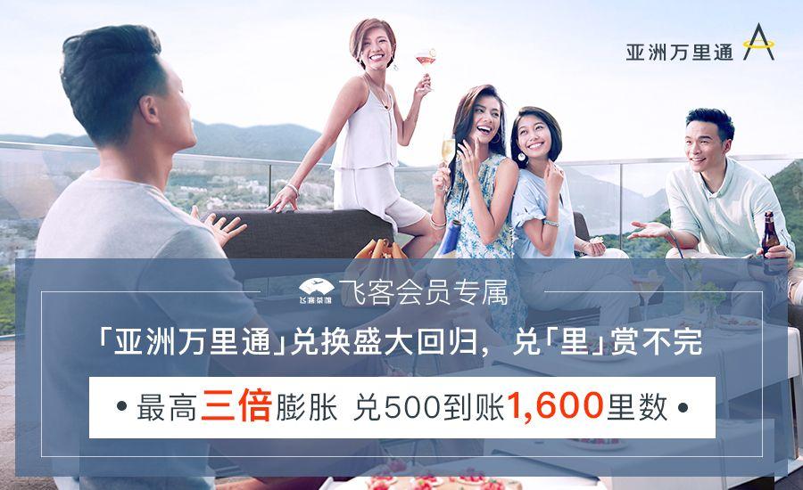 【最后一天】飞客专属「亚洲万里通」兑换 最高三倍膨胀 兑500到账1,600 里数!
