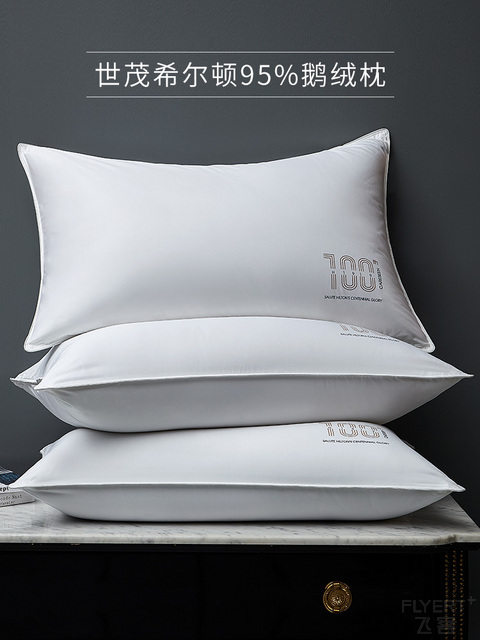 世茂希尔顿枕头芯95鹅绒酒店枕头枕芯五星级羽绒枕单人一对拍2