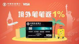 [已过期] 农行Visa全球支付芯片白金卡境外笔笔1%返现(第二期)
