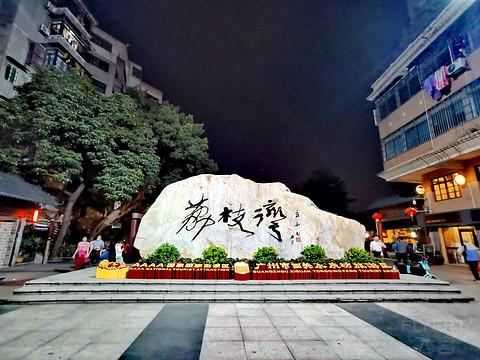 #JoRun#广州十甫假日酒店 沙面跑 食在西关