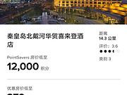 2021年首住:秦皇岛<em>北戴河</em>华贸喜来登酒店